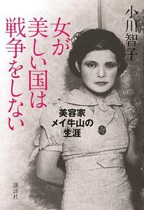小川智子『女が美しい国は戦争をしない 美容家メイ牛山の生涯』