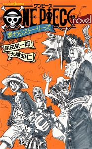 ONE PIECE SHORT STORIES(仮)