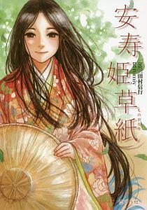 安寿姫草紙-ものがたり-