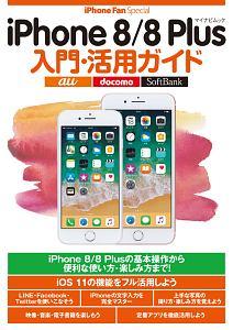 iPhone8/8Plus 入門・活用ガイド
