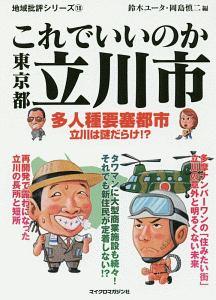 これでいいのか東京都立川市 地域批評シリーズ17