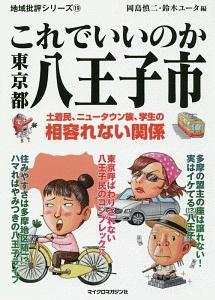これでいいのか東京都八王子市 地域批評シリーズ18