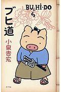 小泉吉宏『ブヒ道』