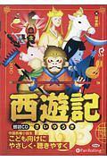 呉承恩『西遊記 朗読CD』