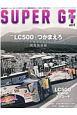 SUPER GT FILE LC500をつかまえろ 17年規定GT500開発最前線 (4)