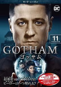 GOTHAM/ゴッサム <サード・シーズン>