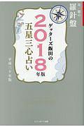 ゲッターズ飯田の五星三心占い 金/銀の羅針盤 2018