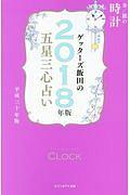 ゲッターズ飯田の五星三心占い 金/銀の時計 2018