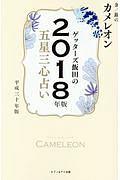 ゲッターズ飯田の五星三心占い 金/銀のカメレオン 2018