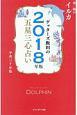 ゲッターズ飯田の五星三心占い 金/銀のイルカ 2018