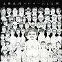 太陽肛門スパパーンと人間(DVD付)