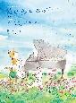 こどものためのピアノ小品集 愛は風にのって 三善晃先生の思い出に