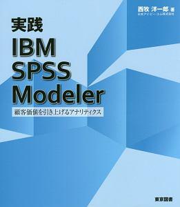 実践 IBM SPSS Modeler