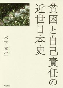 木下光生『貧困と自己責任の近世日本史』