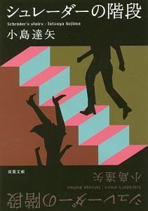 小島達矢『シュレーダーの階段』