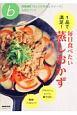 1品で満足!毎日食べたい蒸しおかず NHK「きょうの料理ビギナーズ」ABCブック