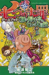 『七つの大罪 ゲームブック 〈豚の帽子〉亭の七つの大冒険』鈴木央