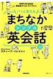 英会話タイムトライアル パッと答えるまちなかシンプル英会話 NHK CD BOOK