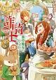詐騎士-さぎし- 外伝 薬草魔女のレシピ (3)