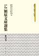 京都大学蔵 潁原文庫選集 連歌2・俳諧2・狂歌1 (4)