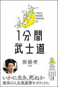 『1分間武士道 1min BOOK SERIES01』塚越敦子