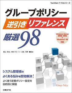 グループポリシー逆引きリファレンス厳選98 TechNet ITプロシリーズ
