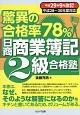 驚異の合格率78%「日商商業簿記2級合格塾」 平成29年9月改訂 平成28~30年度対応
