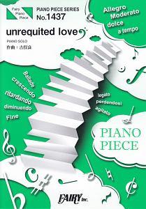 『unrequited love by 吉俣 良(ピアノソロ譜)~TBS系日曜劇場「ごめん、愛してる」オリジナル・サウンドトラックより』吉俣良