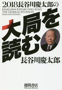 『長谷川慶太郎の大局を読む 2018』長谷川慶太郎
