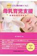 DVDで学ぶ助産師の「わざ」 母乳育児支援 熟練の技を求めて