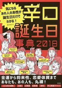 真木あかり『辛口誕生日事典 2018』