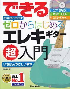 できる DVDとCDでゼロからはじめるエレキギター超入門 はじめる前に観るDVD、模範演奏&スロー演奏CD付