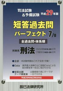『司法試験&予備試験 短答過去問 パーフェクト 平成29年』辰已法律研究所