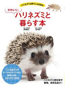 かわいいハリネズミと暮らす本
