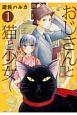おじさんと猫と少女 (1)