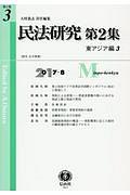 民法研究 2-3 東アジア編3