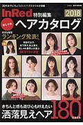 InRed特別編集 おしゃれヘアカタログ 2018
