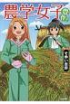 農学女子 豊作!