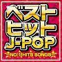 ベストヒットJ-POP ~NO.1 HITS SONGS~