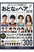 おとなのヘア 2018