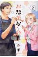 お惣菜屋とOL (2)