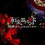 軌跡 BEST COLLECTION+(MUSIC VIDEO盤)(DVD付)