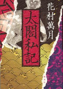 『太閤私記』花村萬月