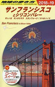 地球の歩き方 サンフランシスコとシリコンバレー サンノゼ サンタクララ スタンフォード/ナパ&ソノマ 2018~2019