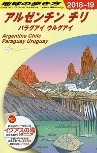 地球の歩き方 アルゼンチン チリ パラグアイ ウルグアイ 2018~2019
