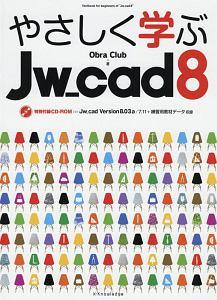 やさしく学ぶ Jw_cad8