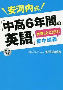 安河内式 「中高6年間の英語」大事なとこだけ!復習講義 CD付き