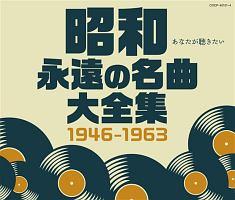 昭和 永遠の名曲大全集 1946~1963