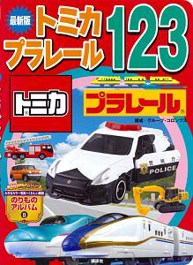 トミカ・プラレール123<最新版>