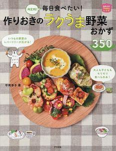 決定版!毎日食べたい!作りおきのラクうま野菜おかず350 ほめられHappyレシピ